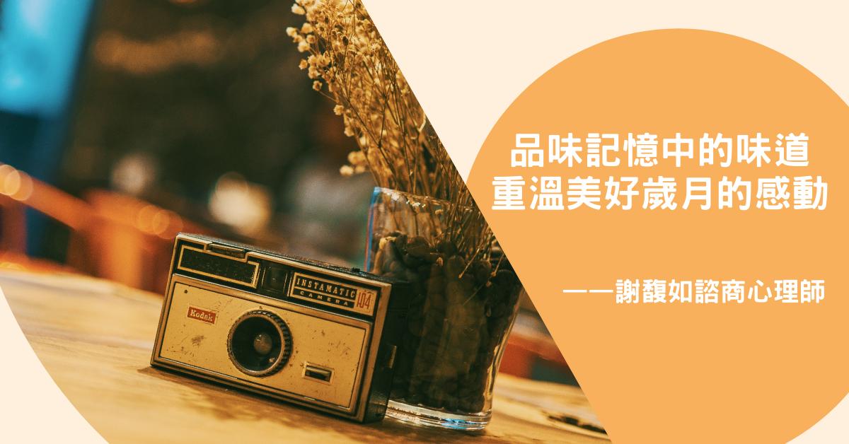 品味記憶中的味道,重溫美好歲月的感動