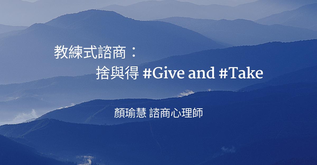 教練式諮商:捨與得 #Give and #Take