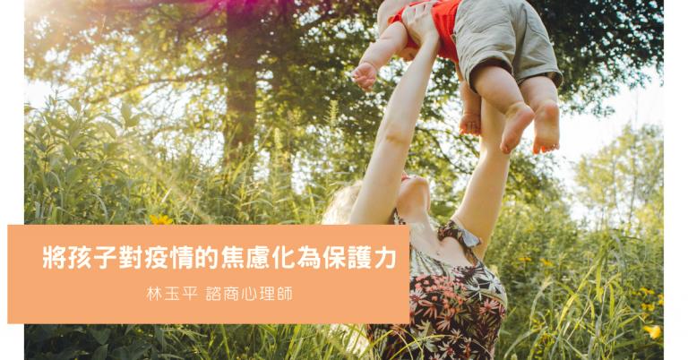 將孩子對疫情的焦慮化為保護力