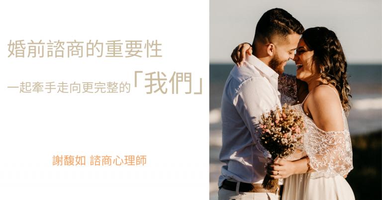 婚前諮商的重要性~一起牽手走向更完整的「我們」